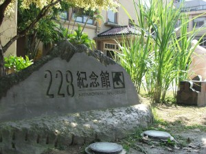 Remembering 228: My First Lesson at the Taiwanese American Foundation (TAF) Summer Camp